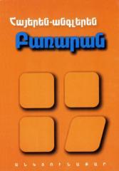 Армянско-английский словарь