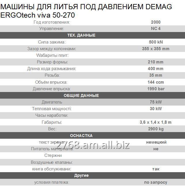mashiny-dlya-litya-pod-davleniem-demag-ergotech