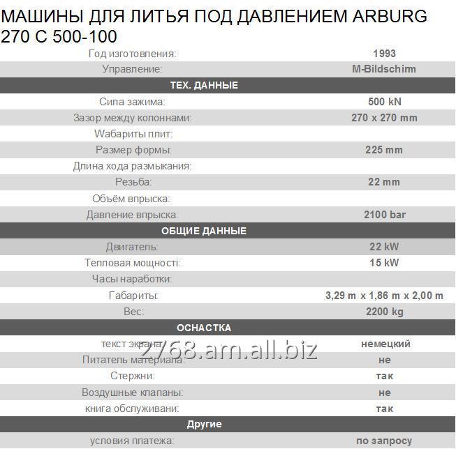 mashiny-dlya-litya-pod-davleniem-arburg-270-c-500