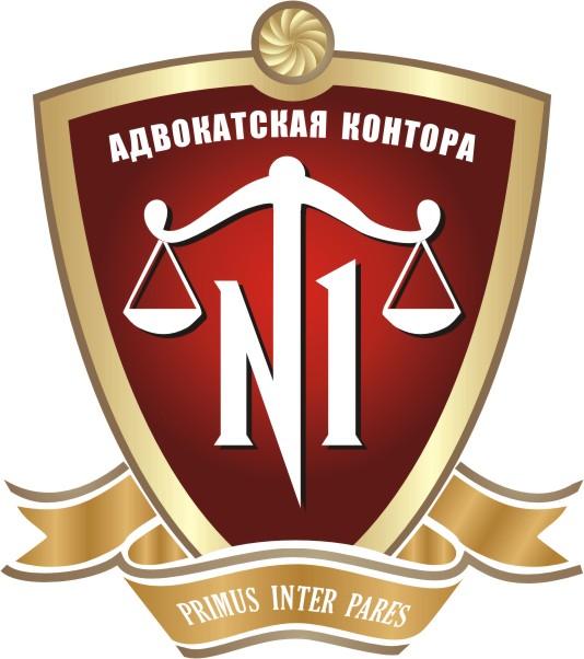 Адвокатская контора №1, ООО, Ереван