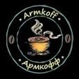 "ООО ""Армкофф"", Ереван"