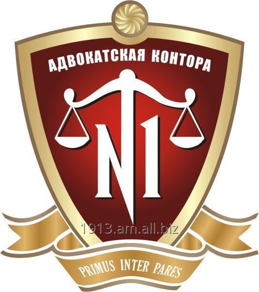 Заказать Адвокатские услуги в Армении