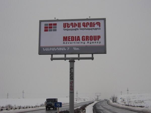 Заказать Наружная реклама по всей Армении на билбордах, лайт боксах, брендмауерах, ситиформатов и т д