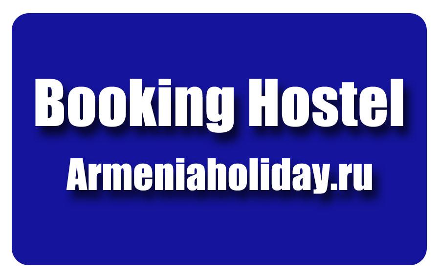 Заказать Хостелы в Ереване