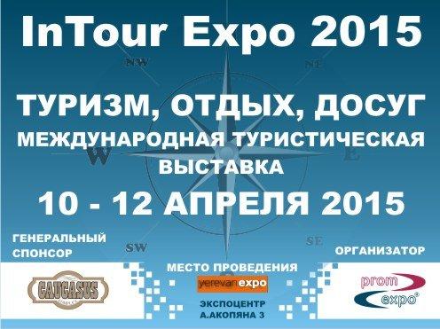 """Заказать """"Ин Тур Экспо 2015""""Специализированная международная выставка"""