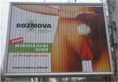 Услуги рекламные