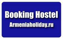 Хостелы в Ереване